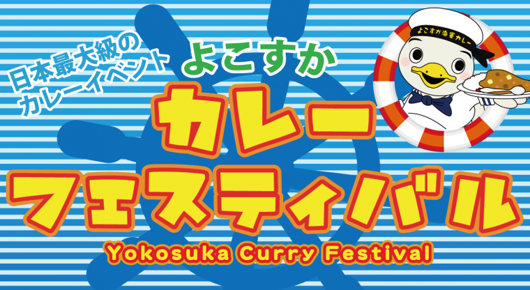 よこすかカレーフェスティバル2017 6月3日(土)~4日(日) #カレーフェスティバル #カレー #横須賀カレー @ 三笠公園  | 横須賀市 | 神奈川県 | 日本