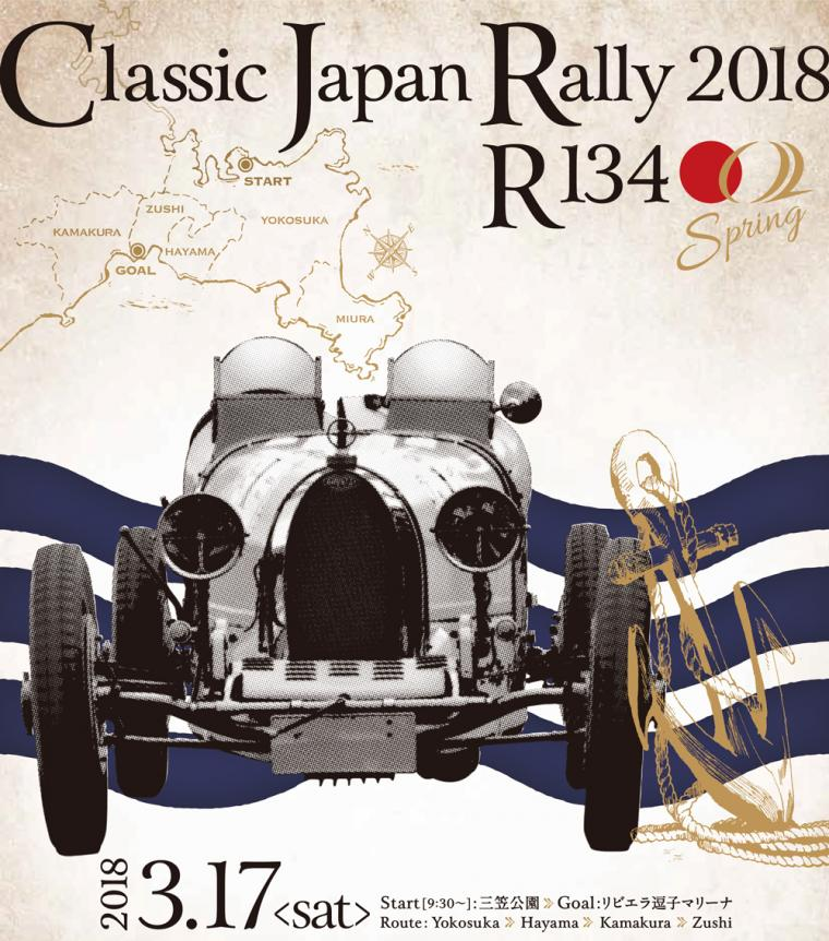 Classic Japan Rally 2018 R134 Springの画像