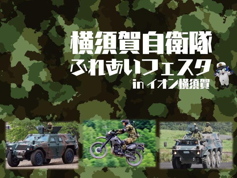 横須賀 駐屯 地