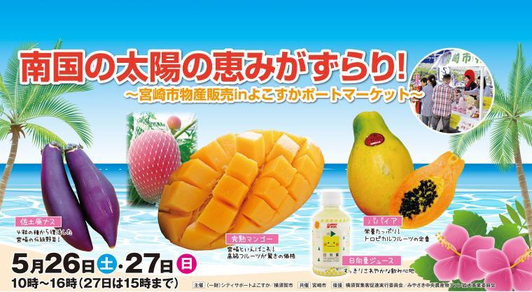 宮崎市物産販売 in よこすかポートマーケットの画像