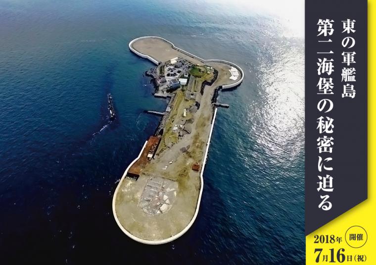 東の軍艦島 第二海堡の秘密に迫...