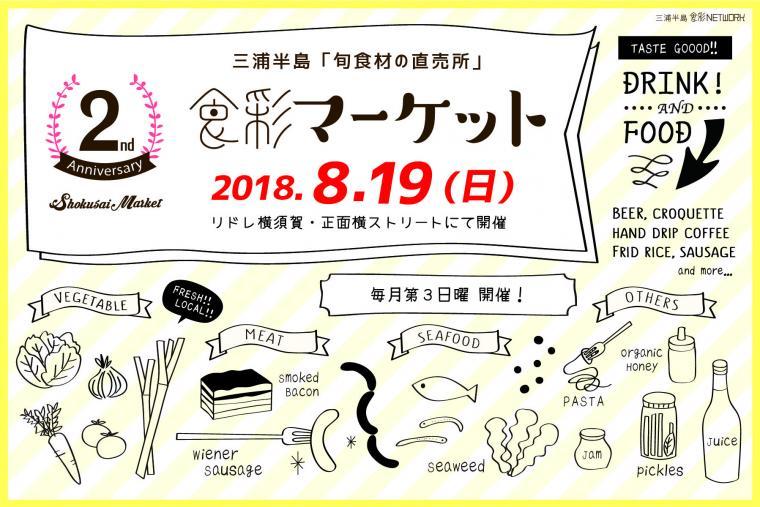 三浦半島食彩マーケットの画像