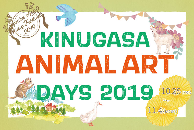 KINUGASA ANIMAL ART DAYS 2019の画像