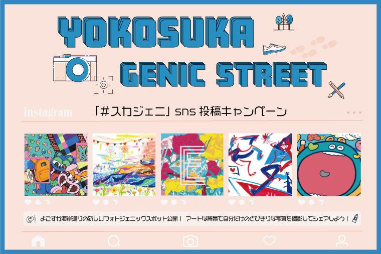 イベント 横須賀市観光情報サイト「ここはヨコスカ」