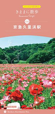 くりはま花の国とペリー上陸の街(京急久里浜駅周辺)