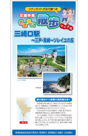 緑の高台から景勝の海岸線を歩く(三崎口駅~ソレイユの丘)