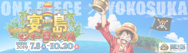 2019宴島モンキーディールフィー公式サイト