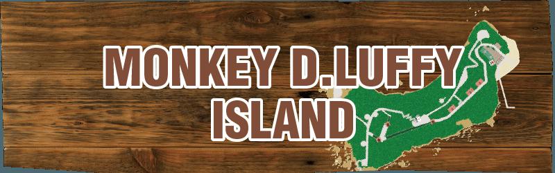 モンキー・D・ルフィ島に行こう!