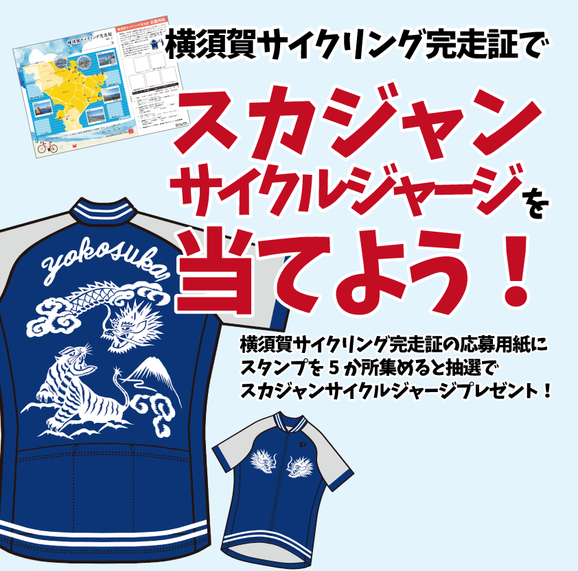 横須賀サイクリングガイドマップ