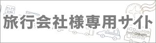 旅行会社様専用サイト
