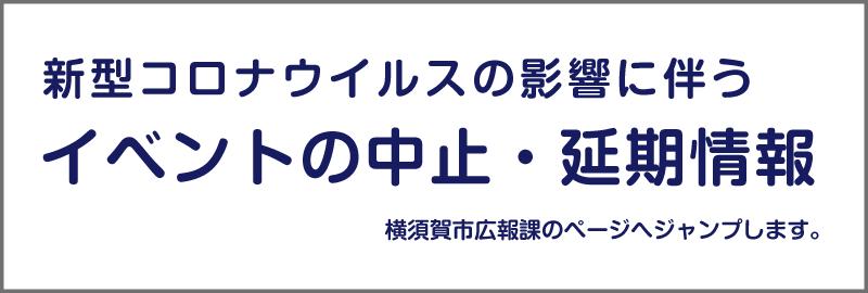 コロナ 横須賀 市 新型