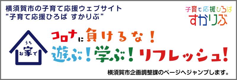 横須賀 市 ホームページ コロナ