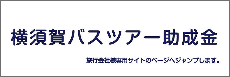 横須賀バスツアー助成金