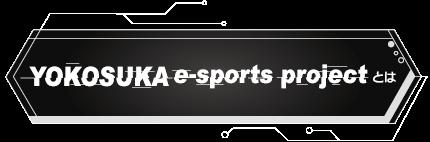 YOKOSUKA e-sports projectとは