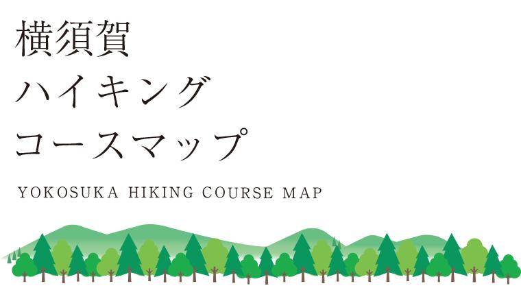 横須賀ハイキングコースマップ