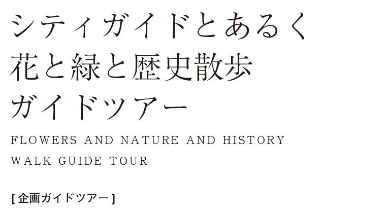シティガイドとあるく花と緑と歴史散歩ガイドツアー【依頼ガイドツアー】