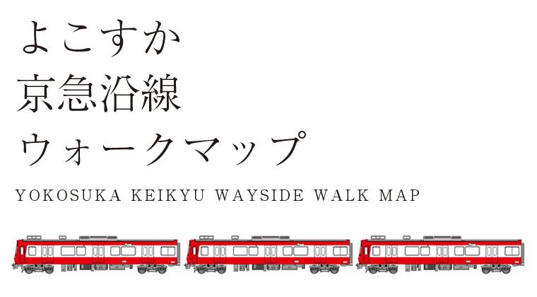 よこすか京急沿線ウォークマップ