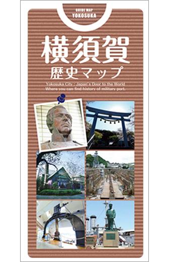 横須賀歴史マップ