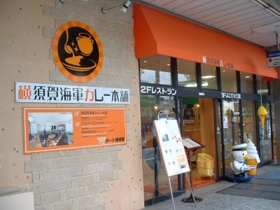 """Souvenir Spot """"YY port Yokosuka"""""""