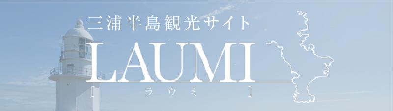 三浦半島観光サイト『ラウミ』