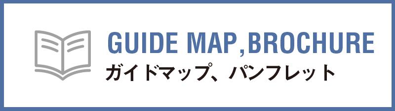 ガイドマップ、パンフレット
