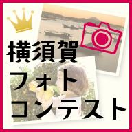 平成28年度横須賀フォトコンテスト