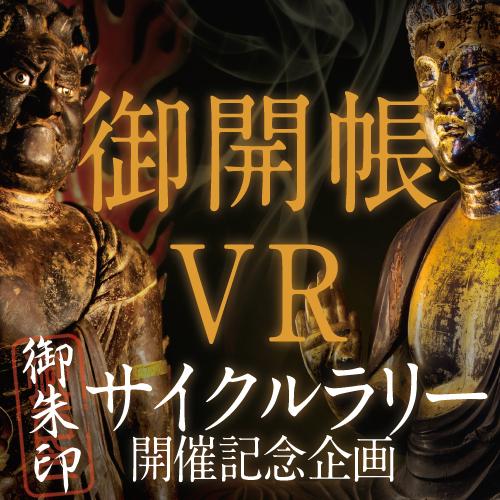 御開帳VR