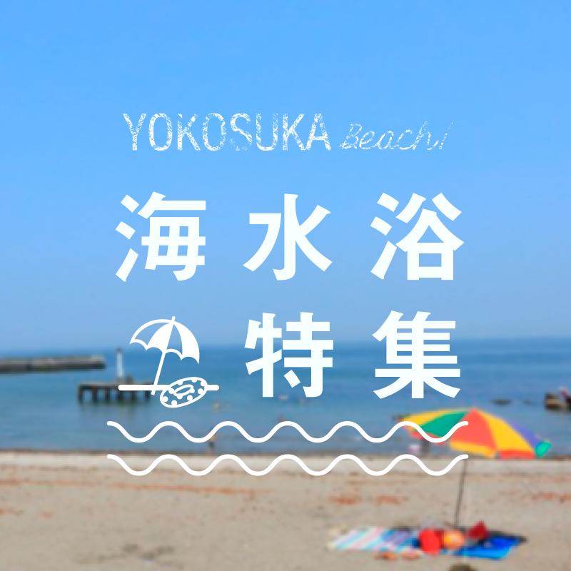 横須賀海水浴特集