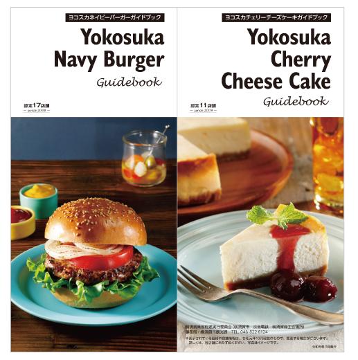 ヨコスカネイビーバーガー&チェリーチーズケーキマップ