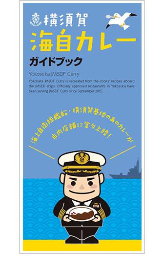 よこすか海軍カレーガイドマップ