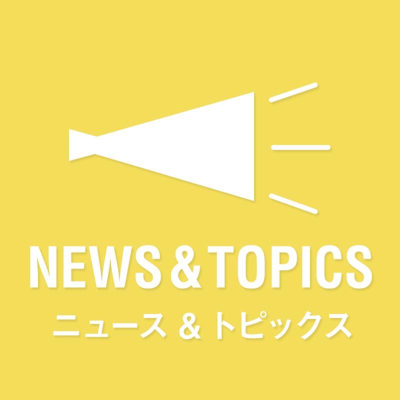 ニュース&トピックス