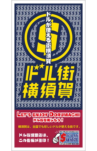 ドルが使える街横須賀リーフレット