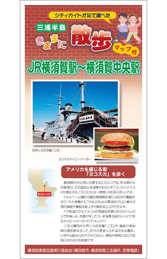 アメリカを感じる街「ヨコスカ」を歩く(横須賀中央駅周辺)