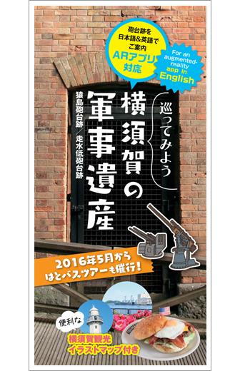 横須賀の軍事遺産