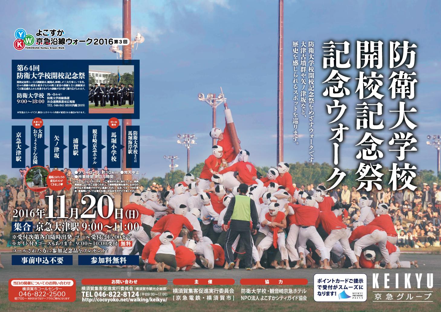 2016年度【第3回】「防衛大学校開校記念祭」記念ウォーク