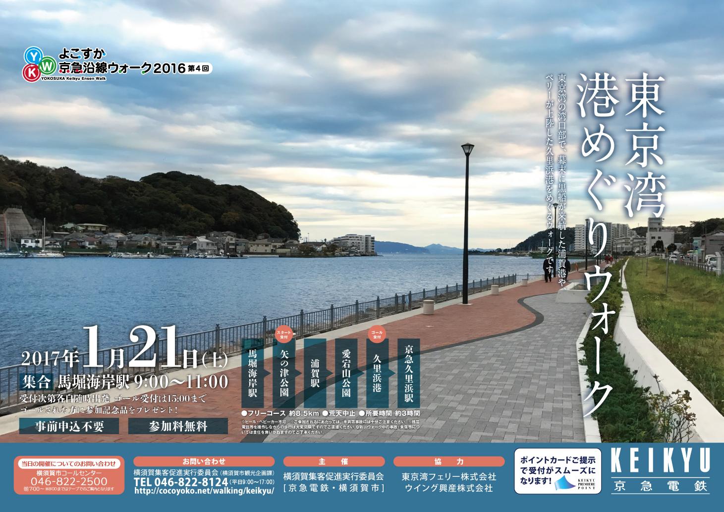 2016年度【第4回】「東京湾 港めぐりウォーク」