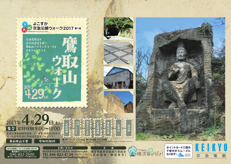 第1回よこすか京急沿線ウォーク「鷹取山ウォーク」