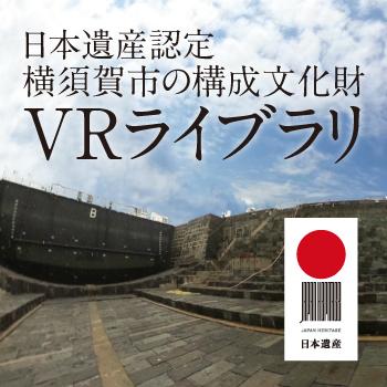 日本遺産認定VRライブラリ