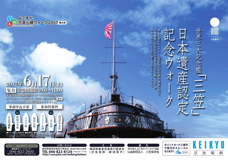 2017年度【第2回】よこすか京急沿線ウォーク「世界三大記念艦 三笠 日本遺産認定記念ウォーク」