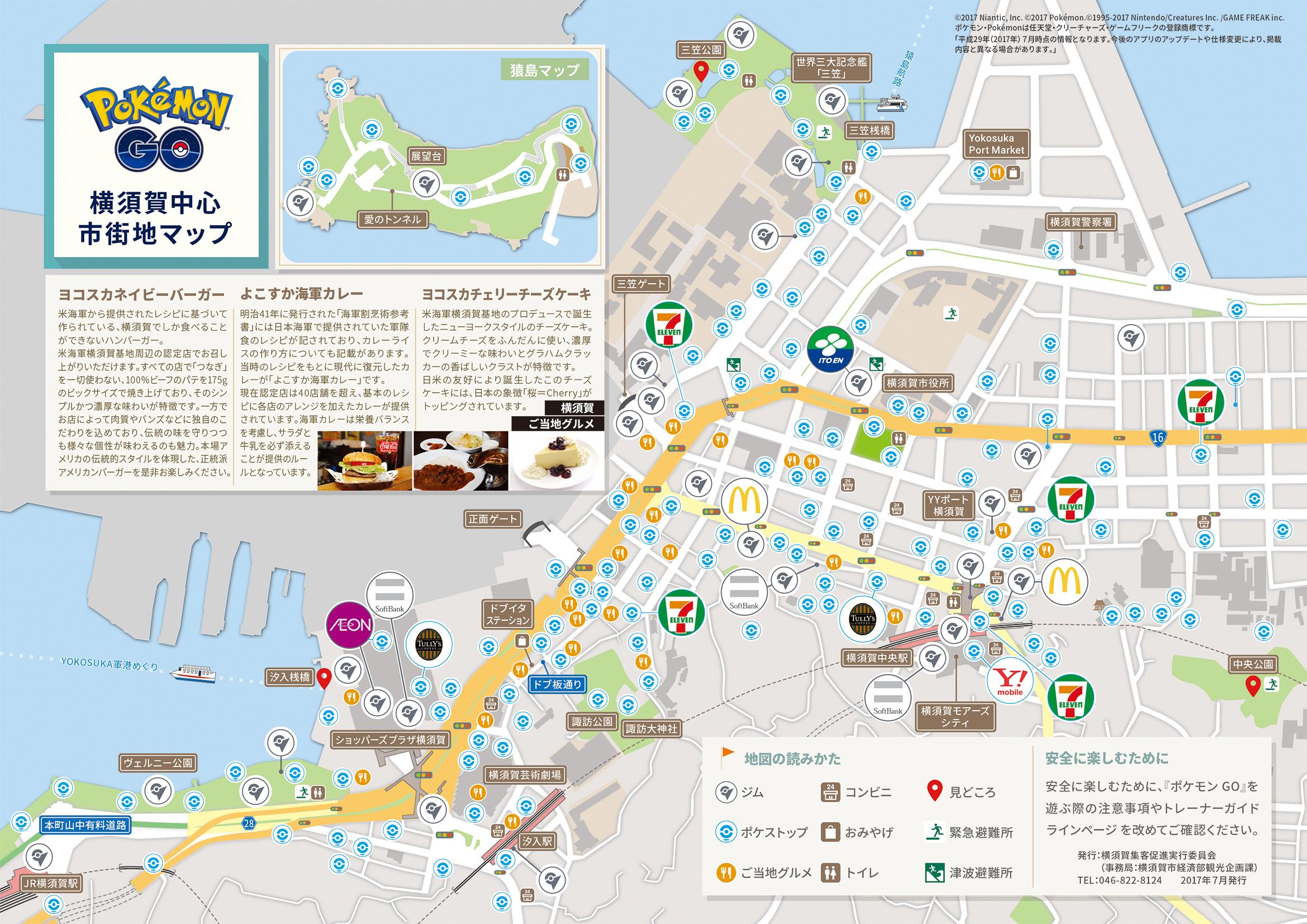 横須賀市と地域のマクドナルドが「ヨコスカGO」連携