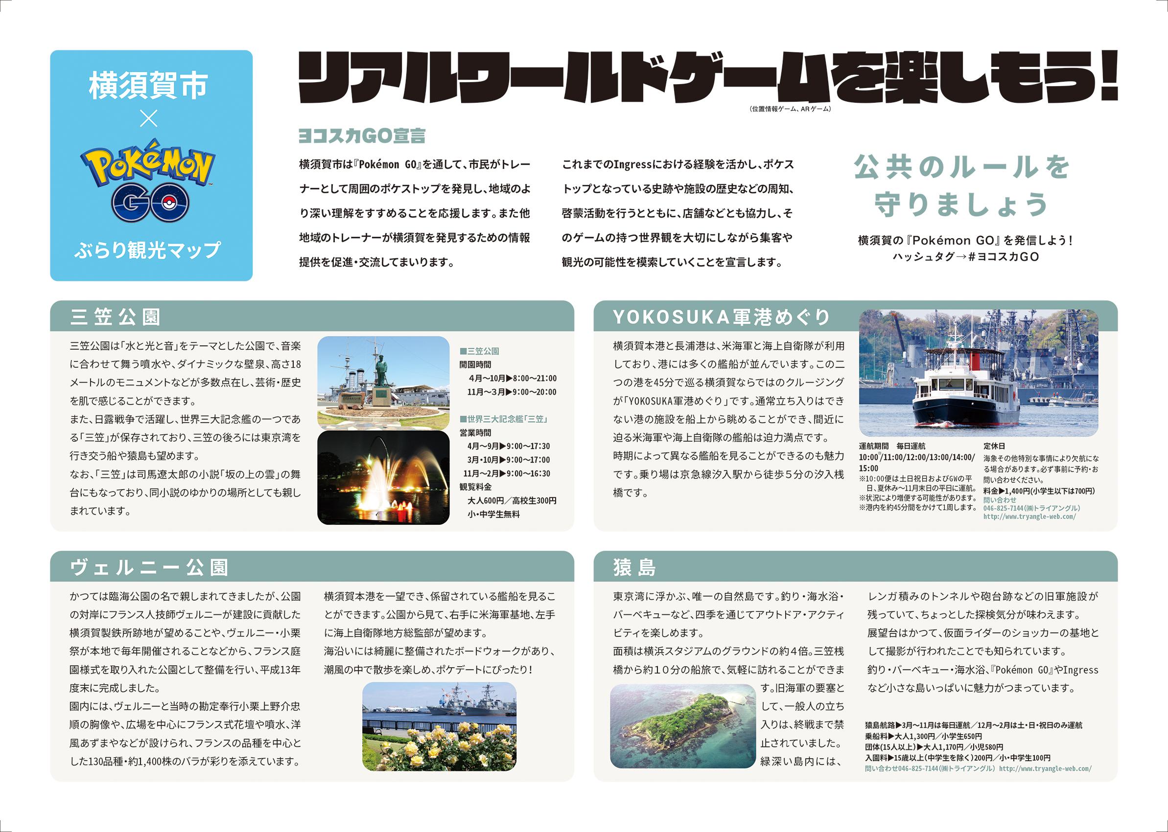 横須賀市と地域のマクドナルドが「ヨコスカGO」連携を楽しもう!