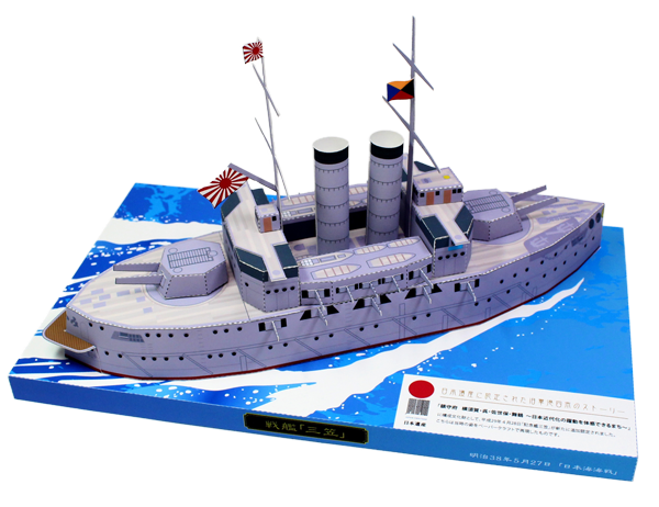 記念艦三笠ペーパークラフト
