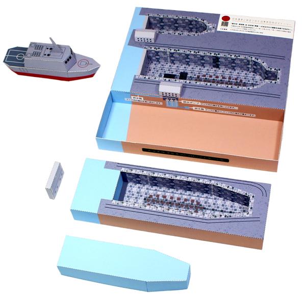 米海軍横須賀基地ペーパークラフト