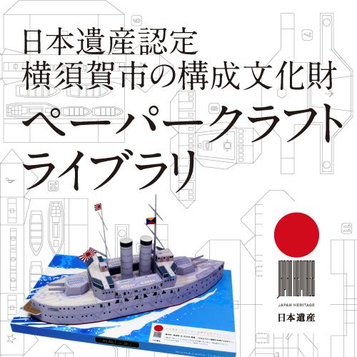 日本遺産ペーパークラフトライブラリ