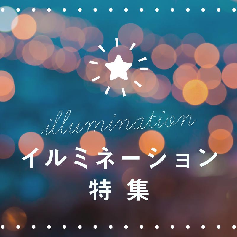 横須賀イルミネーション特集