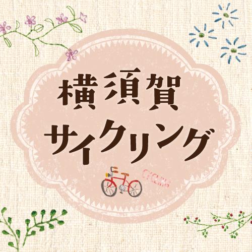 横須賀サイクリング