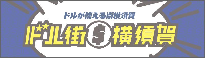 ドル街横須賀