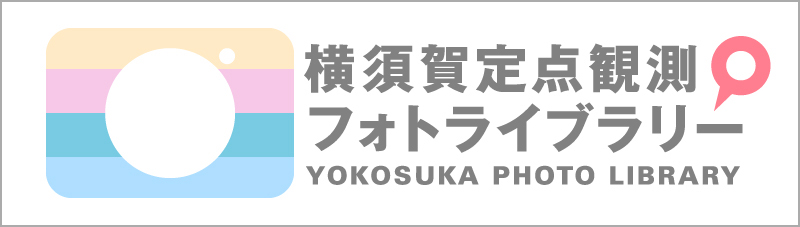 横須賀定点観測フォトライブラリー