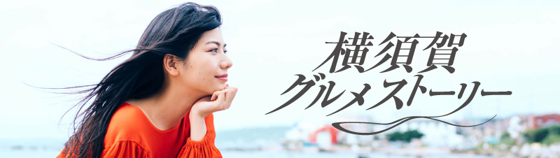 横須賀グルメストーリー