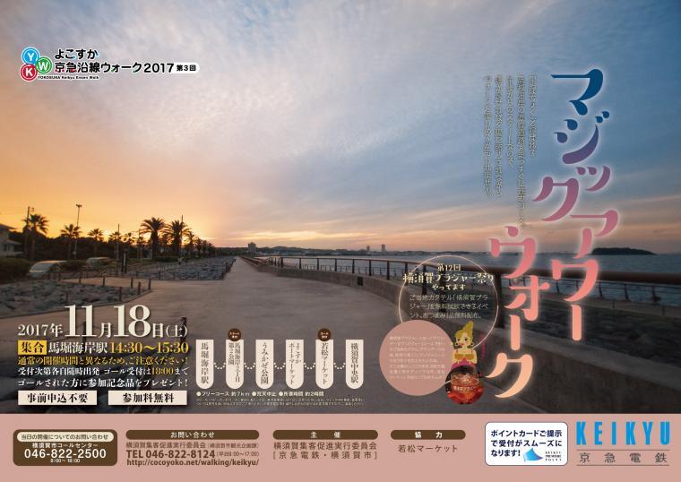 2017年度【第3回】よこすか京急沿線ウォーク「マジックアワーウォーク」